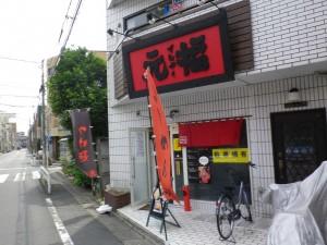 麺屋元福 足立本店 (c)めぐりあいズゴ