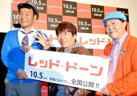 映画『レッド・ドーン』公開記念イベントに出席したダチョウ倶楽部 (C)ORICON NewS inc.