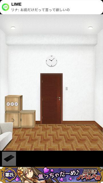 擬似スマホを使用したパートと、密室からの脱出パートで構成された脱出ゲームだ。