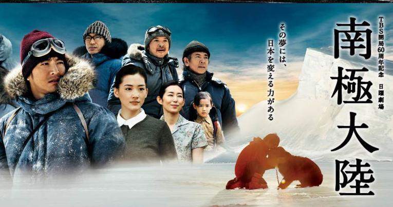 『南極大陸』は、2011年10月16日から12月18日までTBS系列の『日曜劇場』で放送されたテレビドラマ。