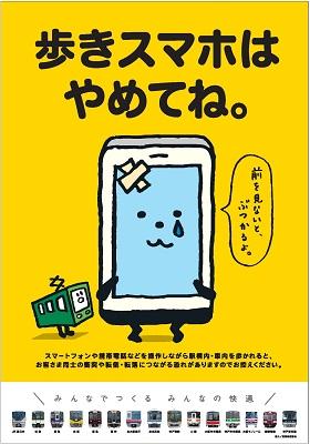 JR西日本が構内に掲示している歩きスマホ防止広告。