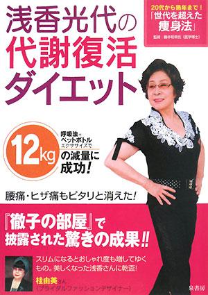 浅香光代の代謝復活ダイエットという本も出版している浅香さん。