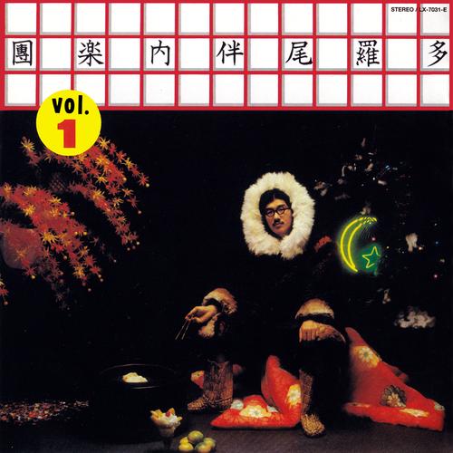 多羅尾伴内楽團 Vol.1&Vol.2 30th Anniversary Edition