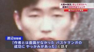 渡辺博史容疑者学生時代の写真。