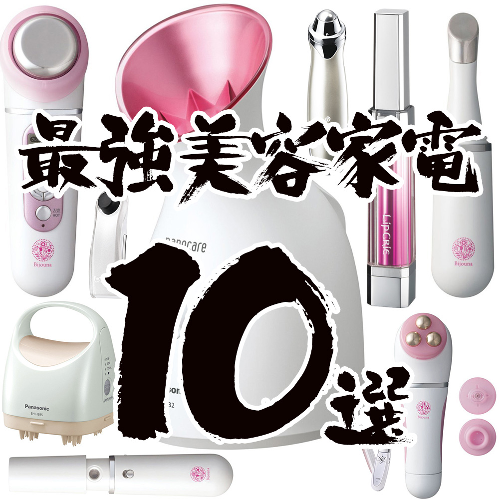 最新美容家電人気ランキングベスト10! カサカサ唇がぷるぷるになる魔法のリップ!?
