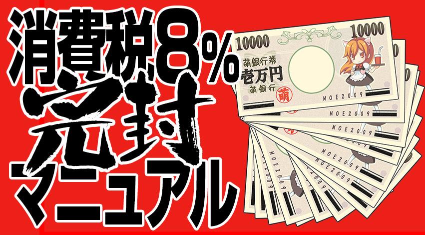 節約生活で楽しんで貯金を増やす方法! 消費税8%完封マニュアル2014