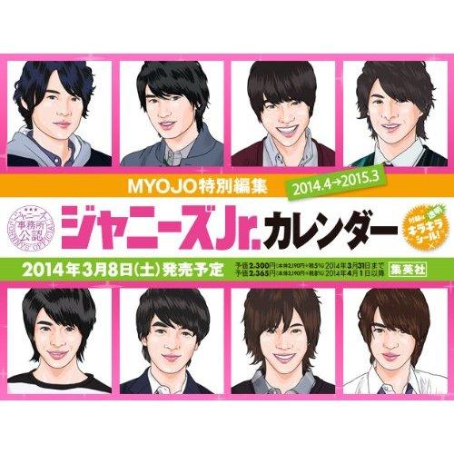 2014.4→2015.3 ジャニーズJr.カレンダー ([カレンダー]) [カレンダー]