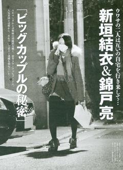 新垣結衣と錦戸亮はフライデー誌に通い愛をスクープされている。 引用:FRIDAY