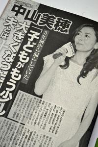 「週刊女性」4月15日号(主婦と生活社)