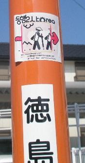 標識にシールを貼り付けることは犯罪だ。