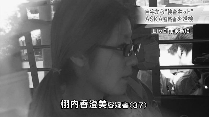 栩内香澄美が青森・藤崎小中学校時代から「かなりモテていた」過去とASKAとの出会いとは