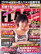 2007年11月20日号 ゴマキ「強盗犯が恋人!!」驚愕のXX証拠写真―より