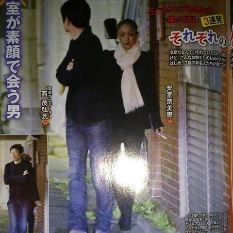 西茂弘氏との2ショット目撃写真を女性セブンに撮られている。 ※女性セブン2014年8月21・28日号