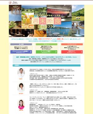 プリンスホテルでは週末2泊3日断食プランを開催している。 http://www.princehotels.co.jp/danjiki/