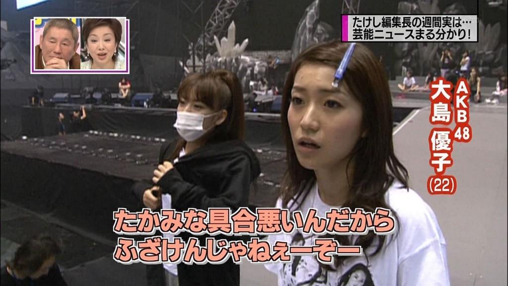 大島優子のすっぴん。