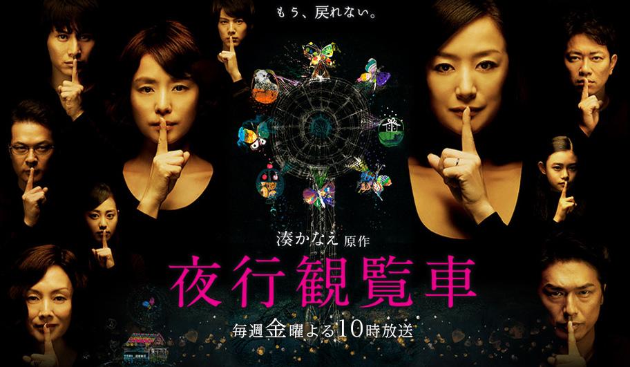 TBS系ドラマ「夜行観覧車」