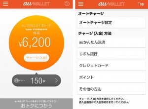 スマートフォンアプリでじぶん銀行からau WALLETにチャージできる。