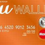 au WALLET カード券面