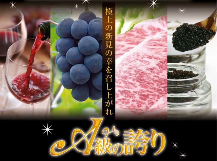 岡山県新見市「ふるさとにいみ応援基金」の例。特産品・A級品を扱う。 ピオーネは、納税寄附金額1万円以上、 千屋牛とTETTAワインは、納税寄附金額2万円以上から、 キャビアは、ふるさと納税寄附金額20万円以上でゲットできる。
