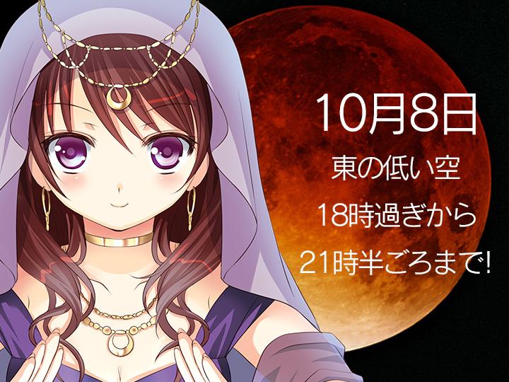 2014年10月8日の皆既月食