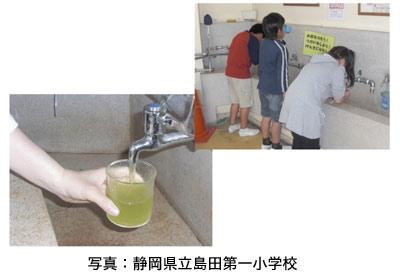 静岡県の島田市の一部の小学校では、給茶機が設置され、蛇口をひねると緑茶が出てくる。体育のあと、児童は緑茶でうがいをし、給食時にはあたたかいお茶が出る。 (c)TBS