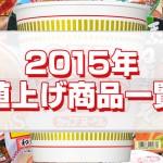 2015年食品・生活用品値上げ商品一覧【完全保存版】