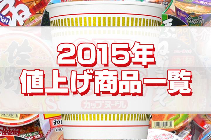 2015年食品・生活用品値上げ商品一覧