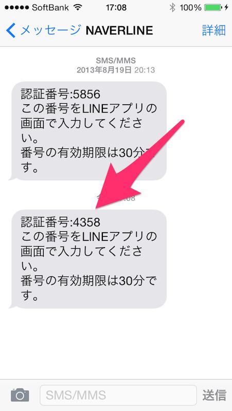 電話番号を使ったLINEの本人確認認証