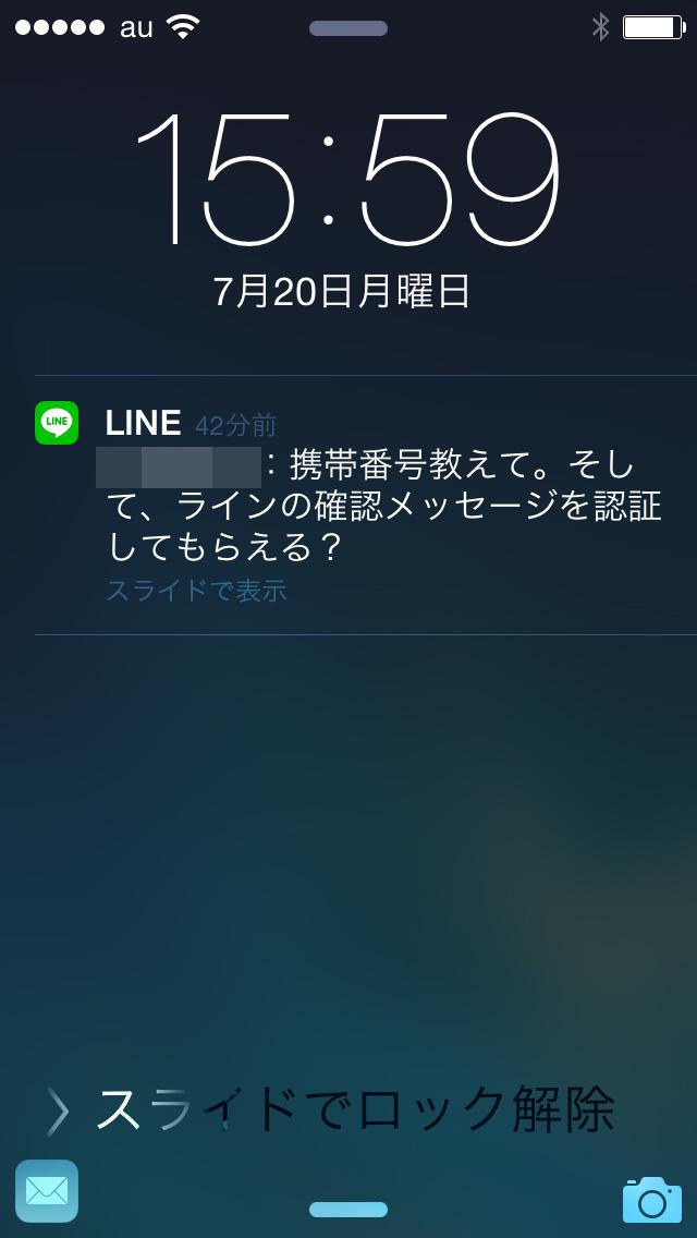 携帯番号おしえて。そして、LINEの確認メッセージを認証してね。こんな文面がいきなり届いたら、送信主はLINEを乗っ取られている可能性が高い。