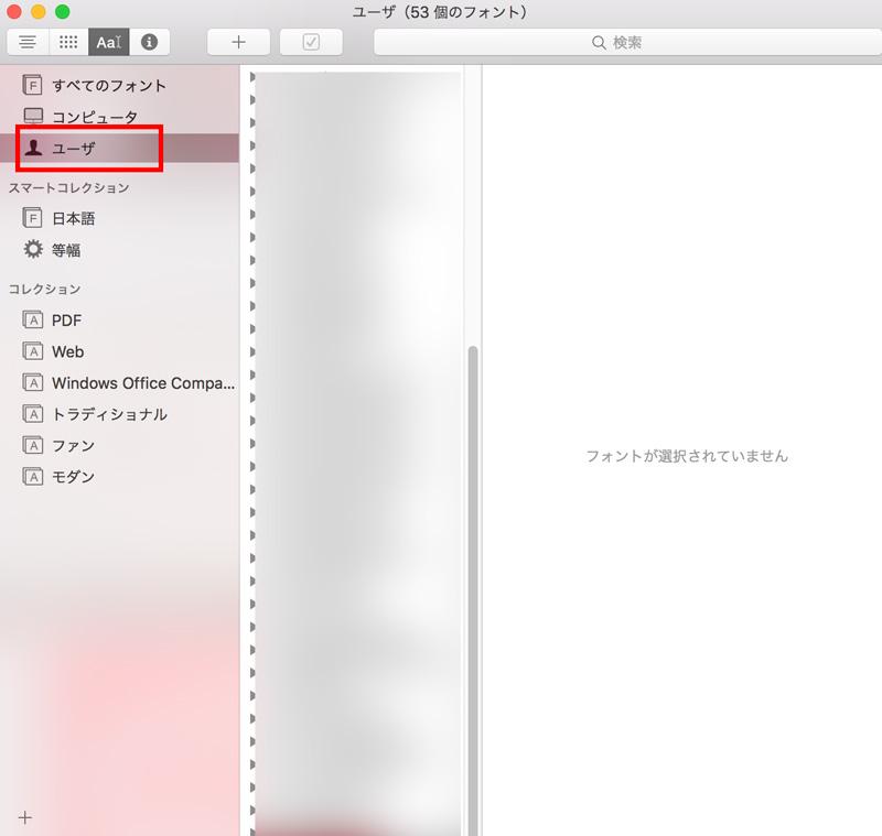 Fontbookを起動して、ユーザータブ内にあるフォントをすべて選択し、右クリック→Finderで表示を選び、Finderで全て選択されたのを確認してから消去・もしくは移動する。