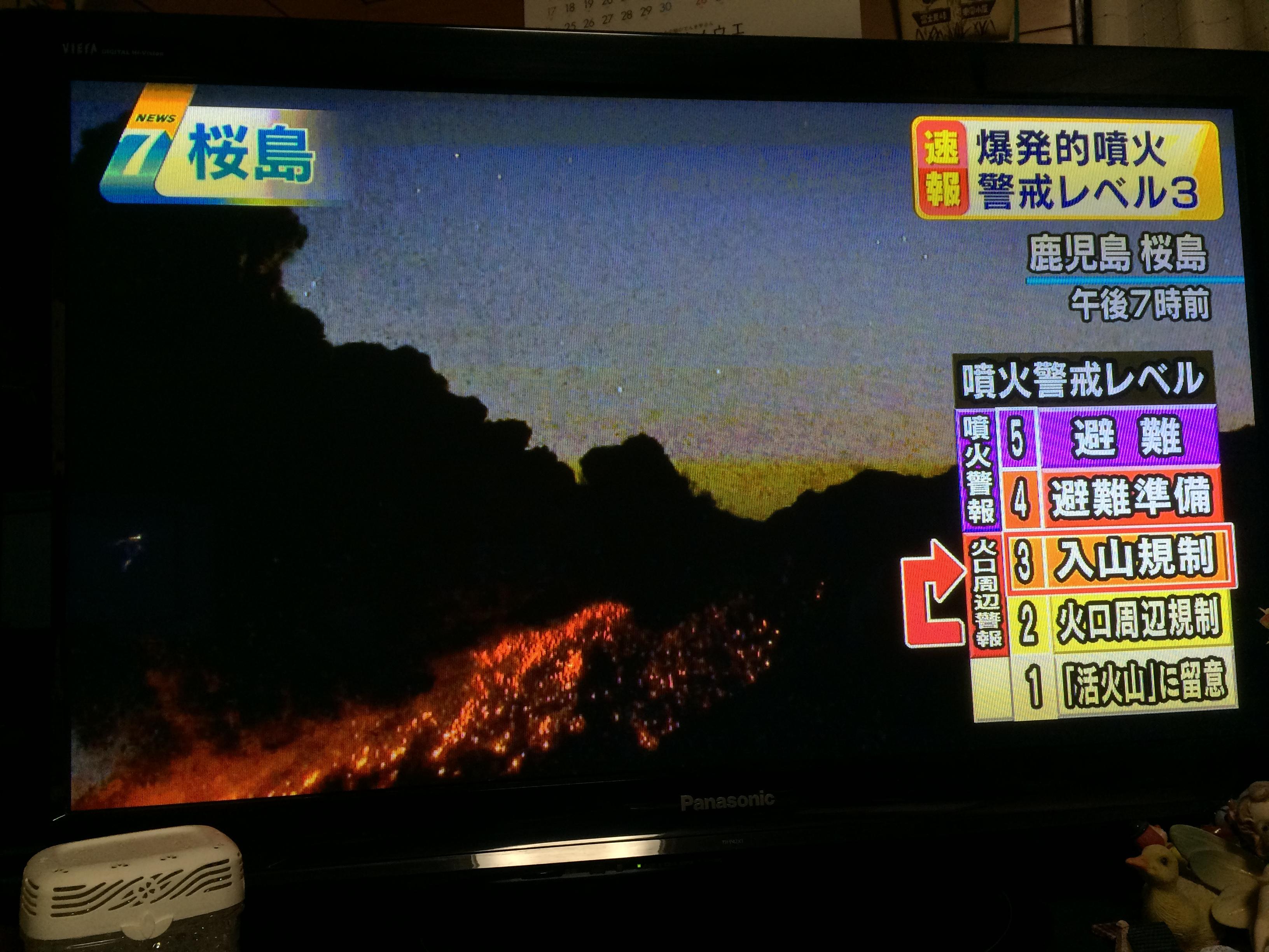 """2016年2月5日の桜島噴火で関東への影響は?2013年大噴火と比較して""""中レベル"""""""