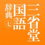 三省堂国語辞典 第七版 物書堂
