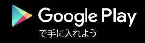 Google Playからダウンロード