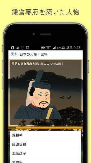 日本の歴史人物クイズ Chifumi Fujii