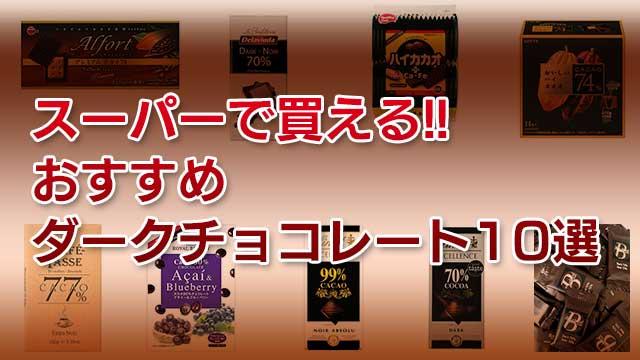 市販のスーパーで買えるおすすめダークチョコレート10選