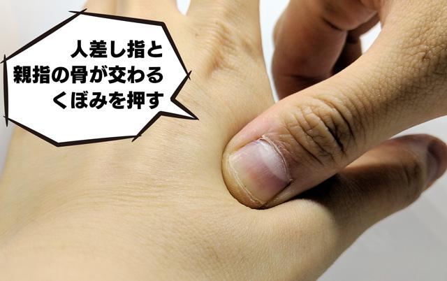 人差し指と 親指の骨が交わる くぼみを押す