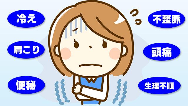 2つのバランスが崩れると、身体にさまざまな不調が現れる 冷え 肩こり 便秘 頭痛 生理不順 不整脈