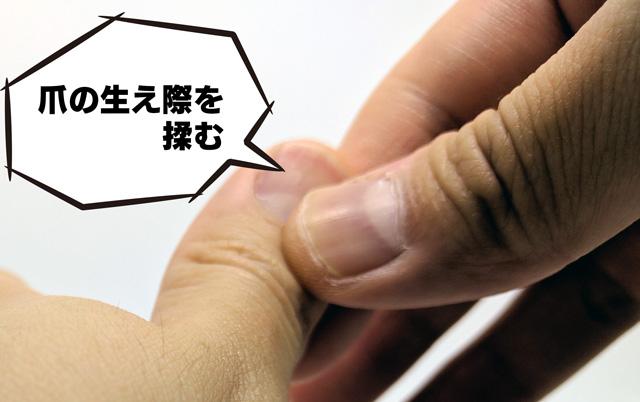 爪の生え際を揉む