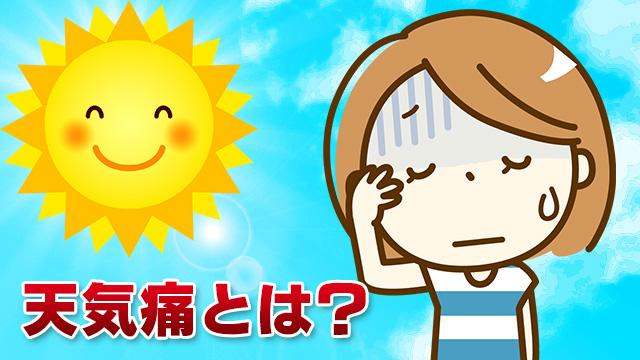 天気痛とは?改善・対策方法&天気痛チェックリスト
