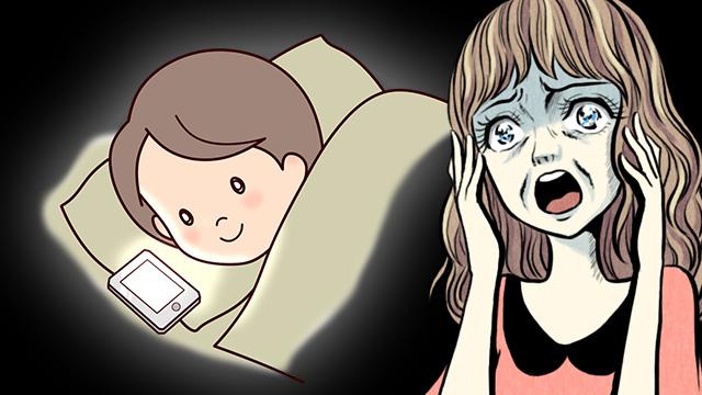 寝る直前まで携帯電話をいじっている