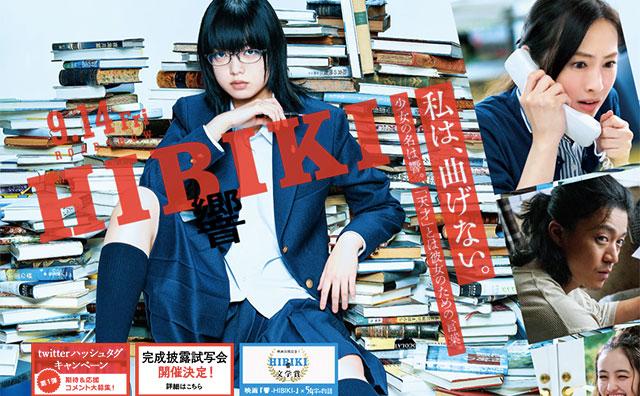 映画 響-HIBIKI-