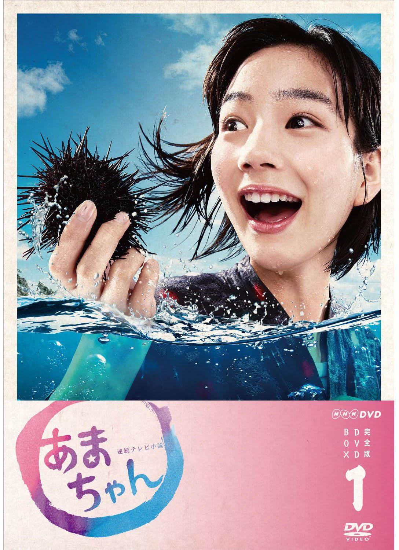 「あまちゃん」DVD・ブルーレイBOXが発売!いきなり爆売れで品切れ騒ぎに【画像あり】