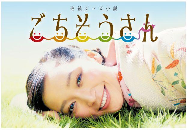 【杏】NHK朝ドラ「ごちそうさん」の初回視聴率が「あまちゃん」超え!【画像あり】