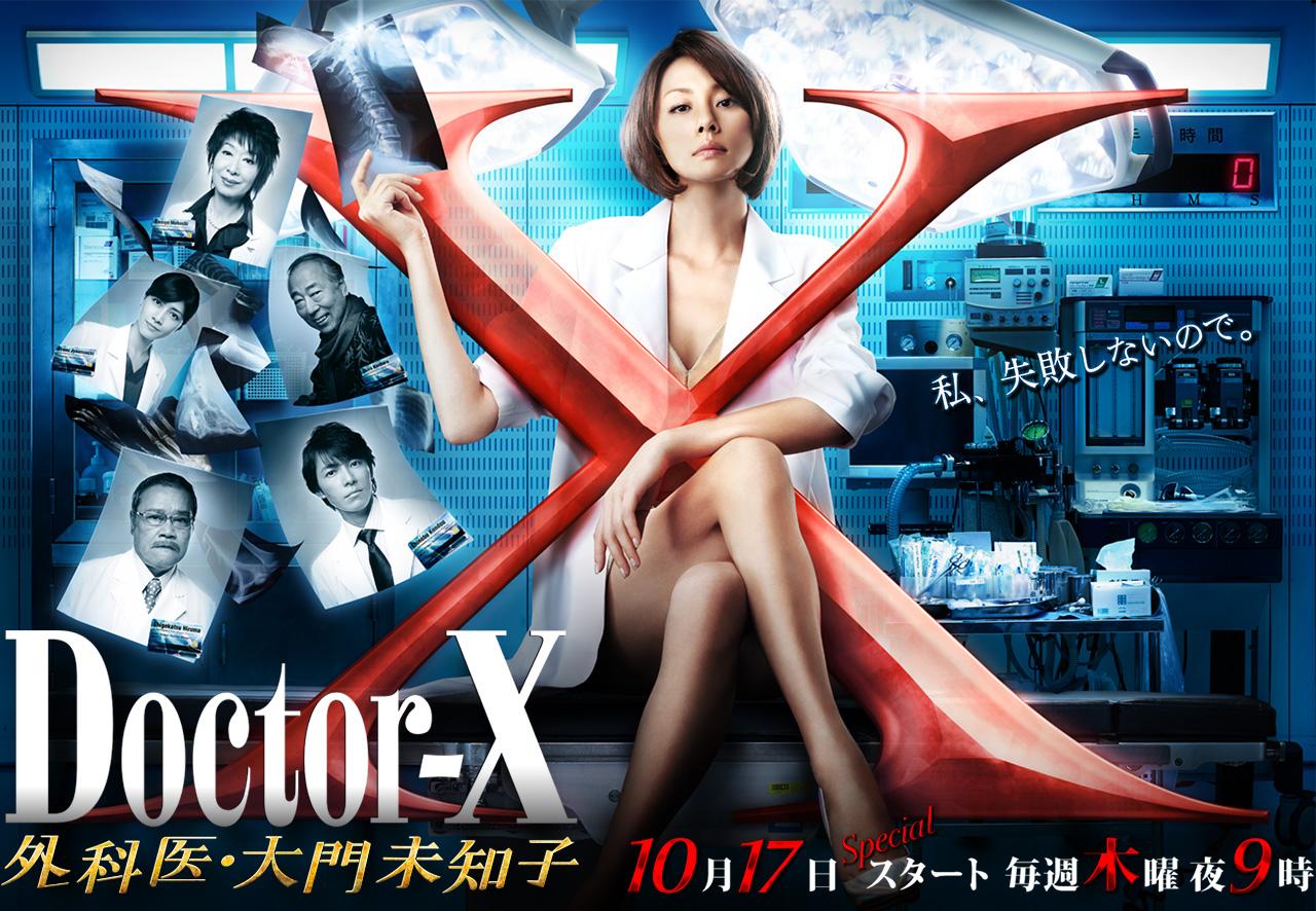 「ドクターX」高視聴率の理由は?キャストと大門未知子のワガママキャラに迫る!【画像あり】