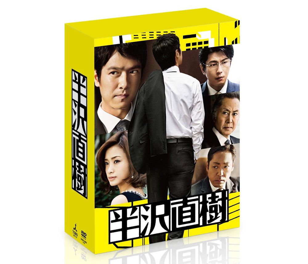 『半沢直樹』DVDボックスの発売日&レンタル開始はいつ!? 最安ショップはズバリココだ!