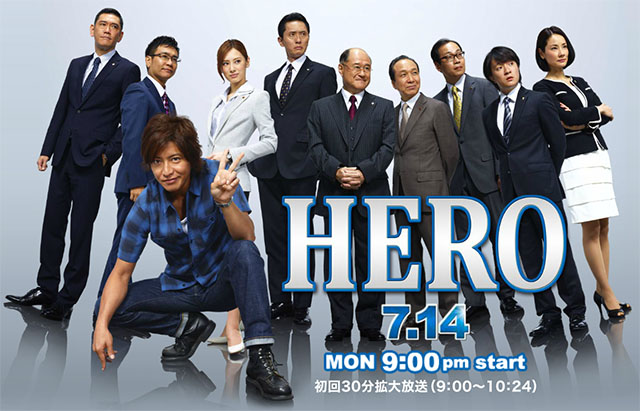 HERO2(2014)高視聴率の理由―13年前の視聴者が安心して見られる仕組みとは
