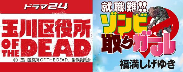 「玉川区役所 of THE dead」脚本にパクリ疑惑―漫画「ゾンビ取りガール」との類似点まとめ