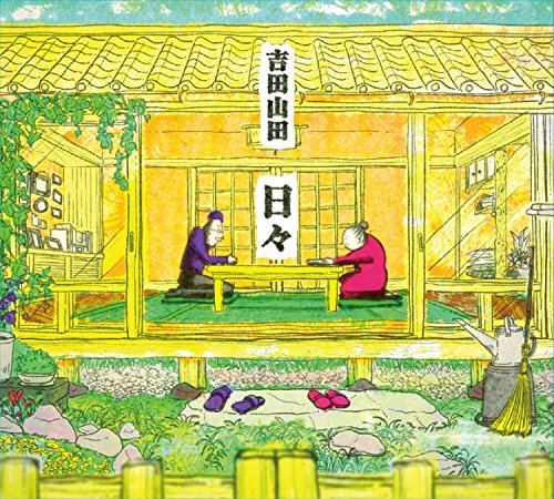吉田山田『日々』の歌詞はどのように生まれたか―泣ける歌を生み出す2人の生き方とは