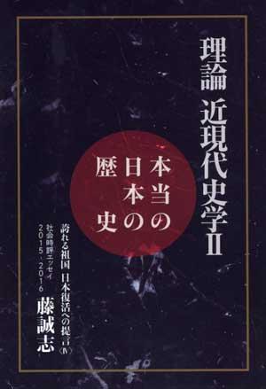 アパグループ代表・元谷外志雄(もとやとしお)氏(73)の著書『本当の日本の歴史 理論近現代史学Ⅱ』