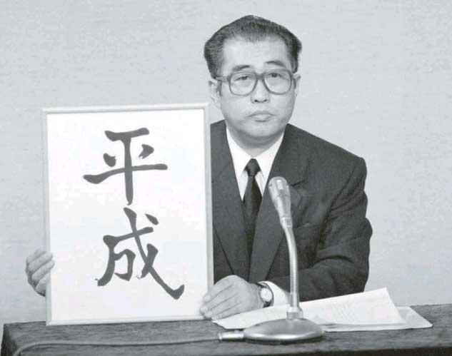 1989年1月7日、小渕官房長官(当時)が新元号を発表し、翌日平成が始まった